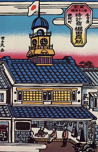 図:明治12年(1879年)名古屋で時計卸小売商を創業